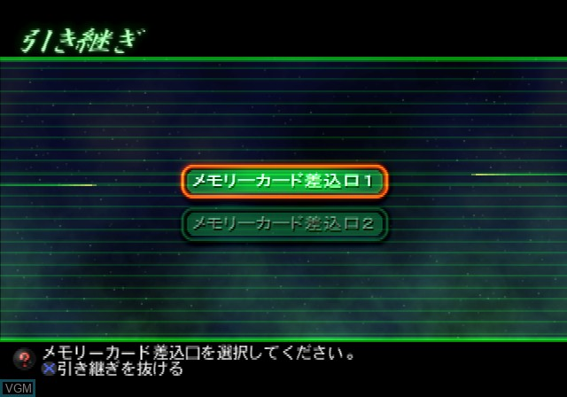 Menu screen of the game Uchuu Senkan Yamato - Nijuu Ginga no Houkai on Sony Playstation 2