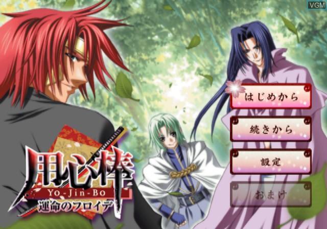 Menu screen of the game Yo-Jin-Bo - Unmei no Freude on Sony Playstation 2
