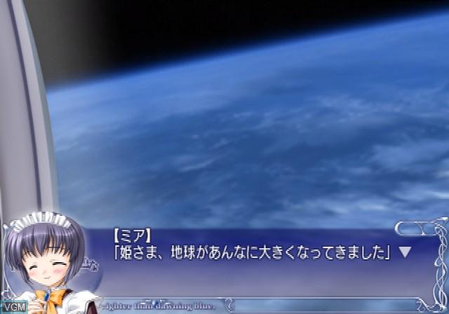 Menu screen of the game Yoake Mae Yori Ruriiro na - Brighter than Dawning Blue on Sony Playstation 2