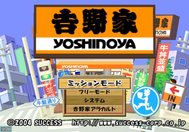 Menu screen of the game Yoshinoya on Sony Playstation 2