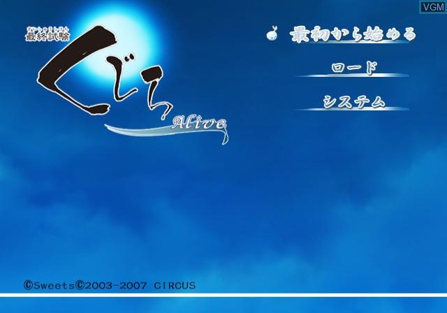 Menu screen of the game Saishuu Shiken Kujira - Alive on Sony Playstation 2