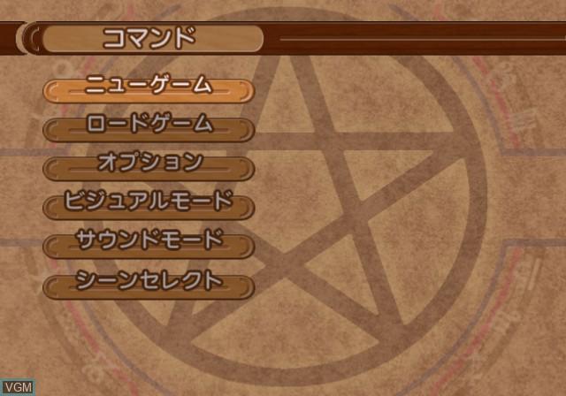 Menu screen of the game Zero no Tsukaima - Shou-akuma to Harukaze no Concerto on Sony Playstation 2