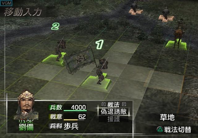 San Goku Shi Senki