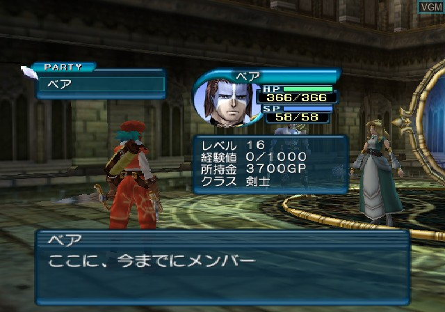 In-game screen of the game .hack//Fragment on Sony Playstation 2