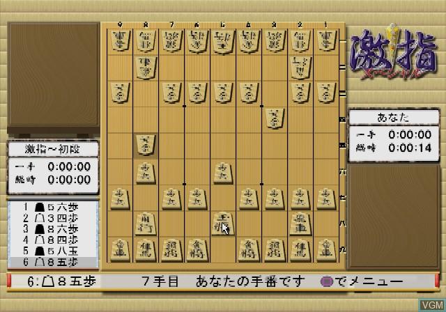 Saikyo Shogi Gekisashi Special