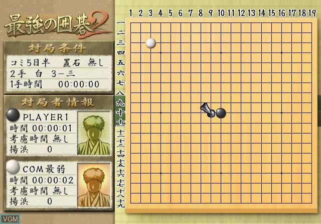 Saikyou no Igo 2
