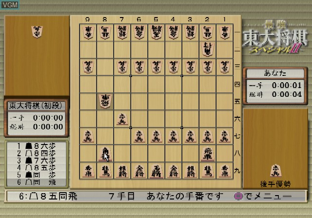 In-game screen of the game Saikyou Toudai Shogi Special II on Sony Playstation 2