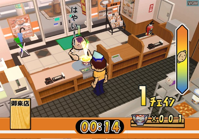 In-game screen of the game Yoshinoya on Sony Playstation 2