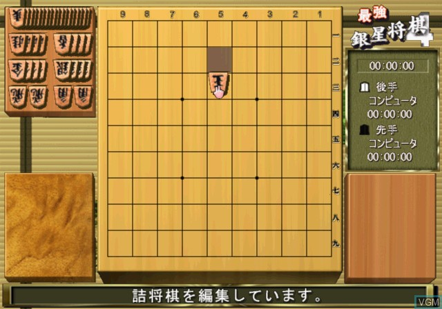 In-game screen of the game Saikyou Ginsei Shogi 4 on Sony Playstation 2