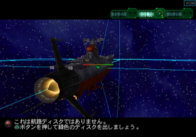 In-game screen of the game Uchuu Senkan Yamato - Iscandar he no Tsuioku on Sony Playstation 2