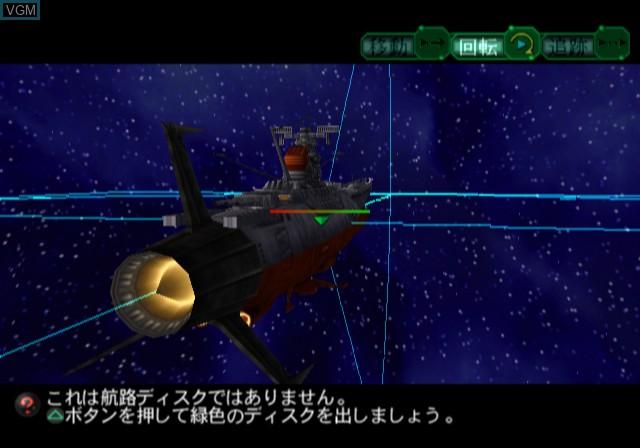 In-game screen of the game Uchuu Senkan Yamato - Iscandar he no Tsuioku on Sony Playstation 2