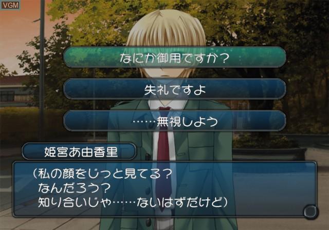 In-game screen of the game Hakarena Heart - Kimi ga Tame ni Kagayaki o on Sony Playstation 2