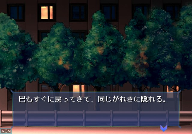In-game screen of the game Hametsu no Mars on Sony Playstation 2