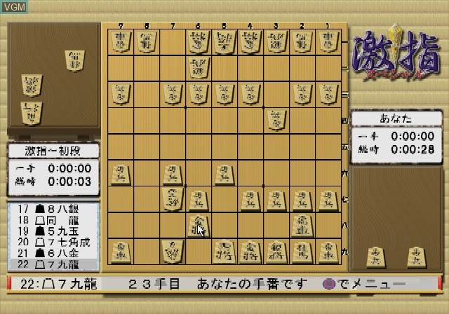 In-game screen of the game Saikyo Shogi Gekisashi Special on Sony Playstation 2