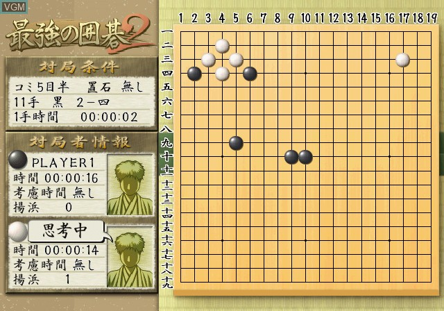 In-game screen of the game Saikyou no Igo 2 on Sony Playstation 2