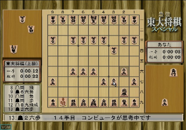 In-game screen of the game Saikyou Toudai Shogi Special on Sony Playstation 2