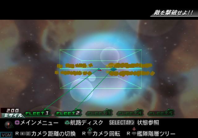 In-game screen of the game Uchuu Senkan Yamato - Nijuu Ginga no Houkai on Sony Playstation 2