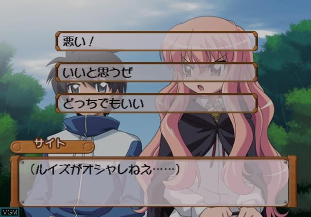 In-game screen of the game Zero no Tsukaima - Shou-akuma to Harukaze no Concerto on Sony Playstation 2