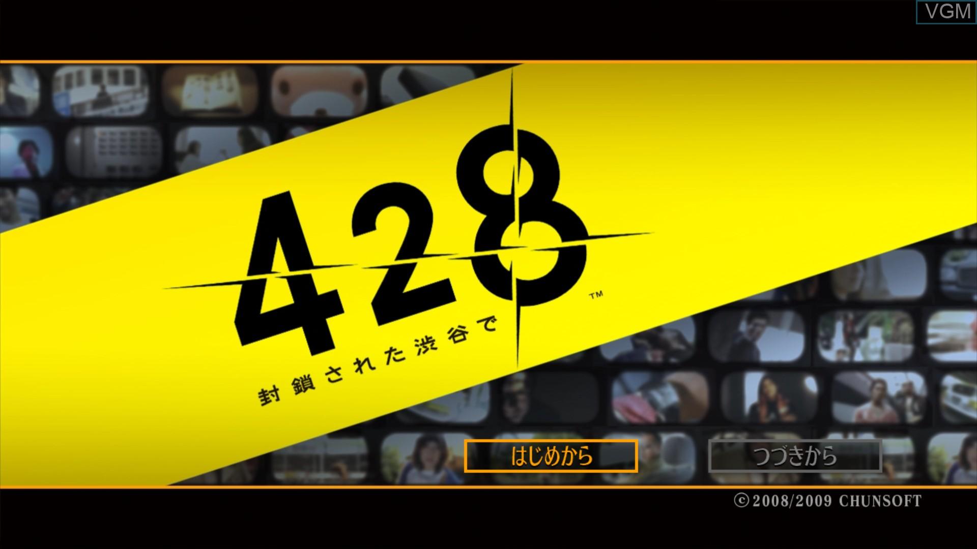 Title screen of the game 428 - Fuusa Sareta Shibuya de on Sony Playstation 3