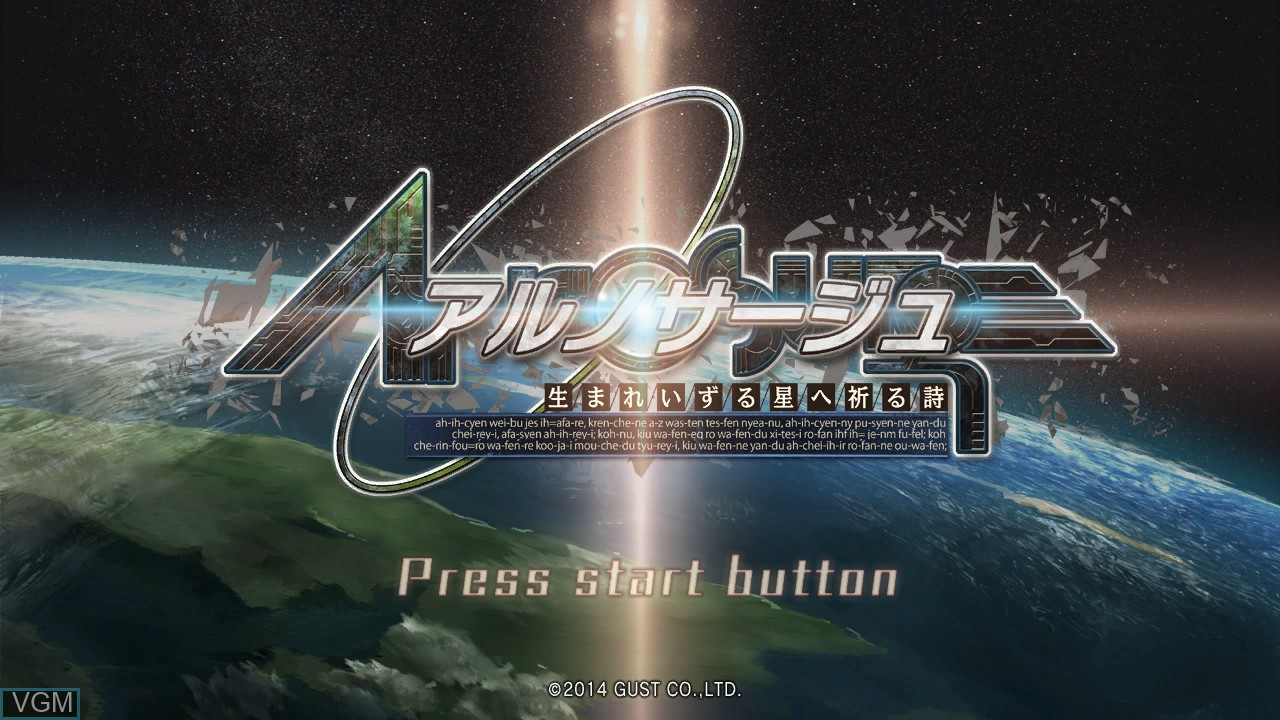 Title screen of the game Ar nosurge - Ode to an Unborn Star on Sony Playstation 3