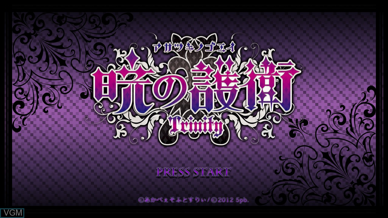 Title screen of the game Akatsuki no Goei Trinity on Sony Playstation 3