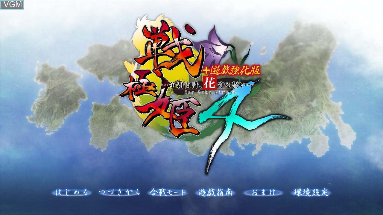 Title screen of the game Sengoku Hime 4 - Souha Hyakkei, Hana Mamoru Chikai on Sony Playstation 3