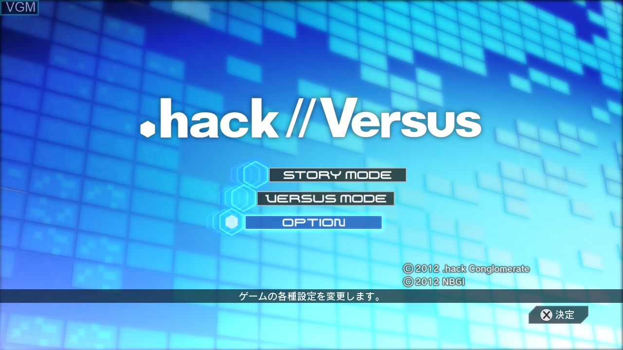 Title screen of the game .hack: Sekai no Mukou ni+ Versus - Hybrid Pack on Sony Playstation 3