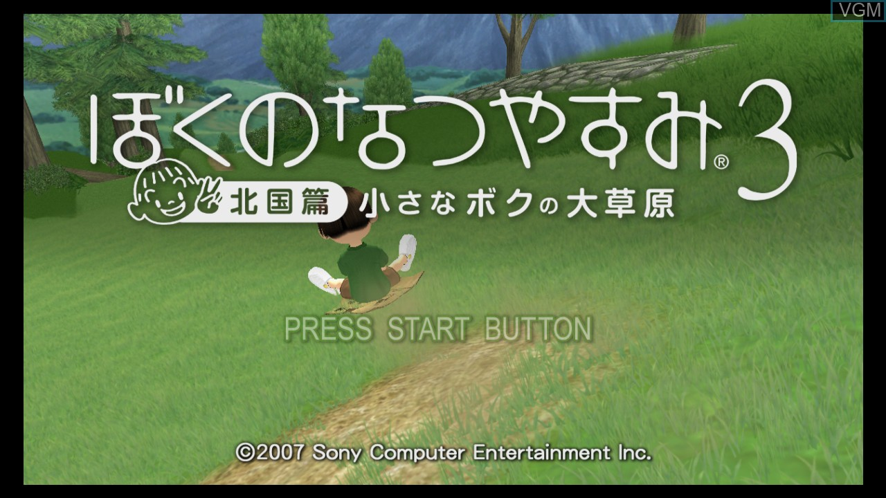 Title screen of the game Boku no Natsuyasumi 3 on Sony Playstation 3
