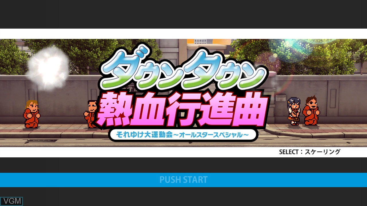 Title screen of the game Downtown Nekketsu Koushinkyoku - Soreyuke Daiundoukai All-Star Special on Sony Playstation 3
