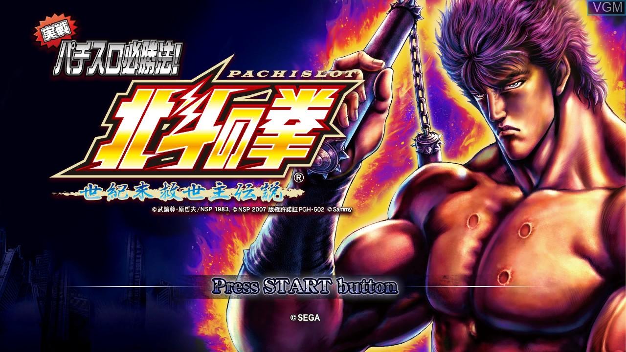 Title screen of the game Jissen Pachi-Slot Hisshouhou! Hokuto no Ken F - Seikimatsu Kyuuseishu Densetsu on Sony Playstation 3