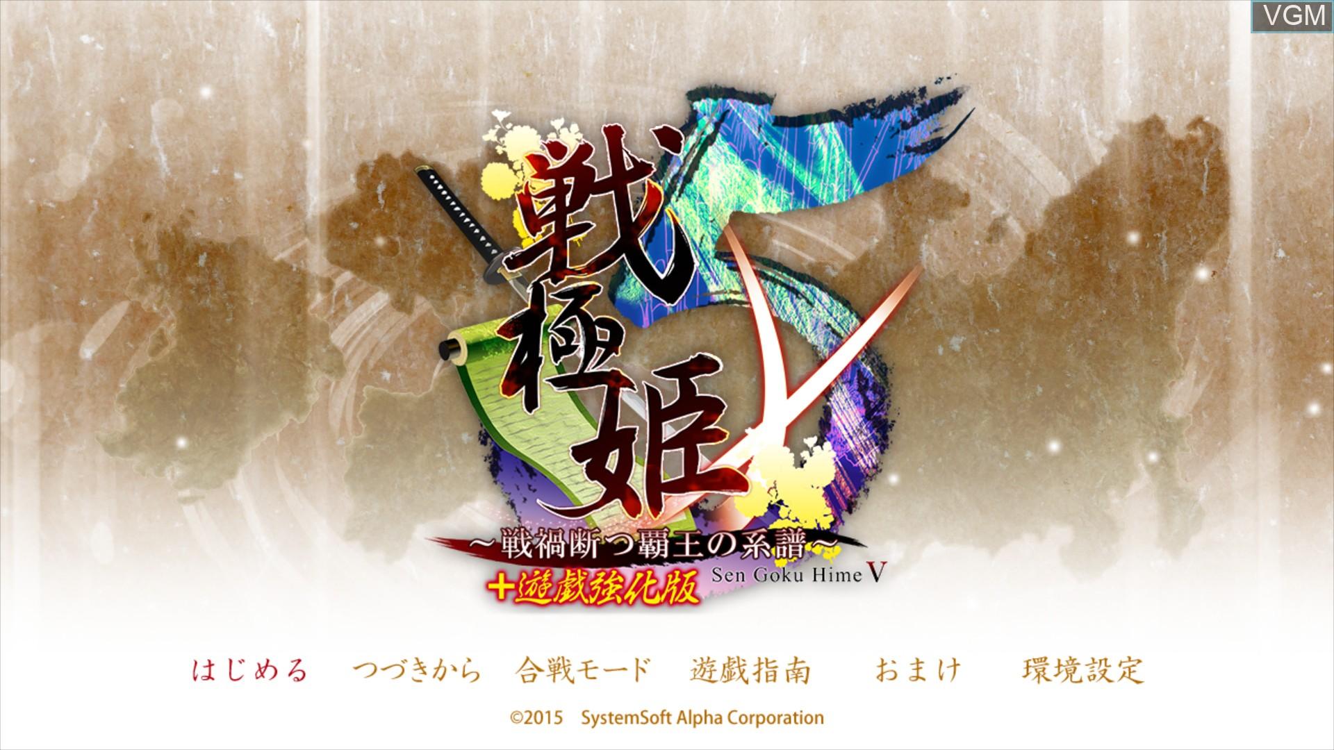 Title screen of the game Sengoku Hime 5 - Senkatatsu Haoh no Keifu on Sony Playstation 3