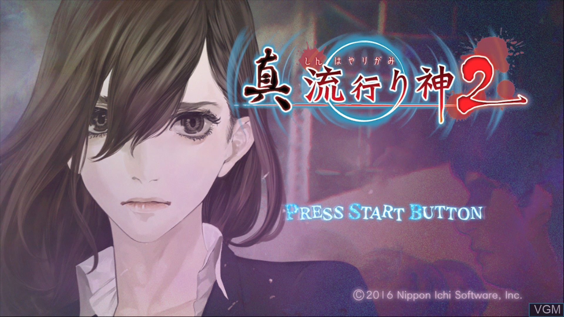 Title screen of the game Shin Hayarigami 2 on Sony Playstation 3