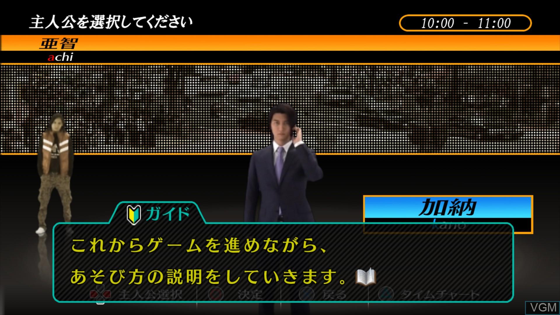 Menu screen of the game 428 - Fuusa Sareta Shibuya de on Sony Playstation 3