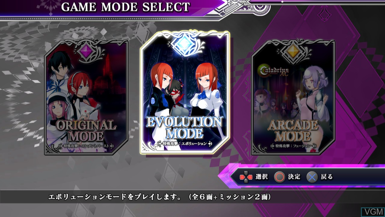 Menu screen of the game Caladrius Blaze on Sony Playstation 3