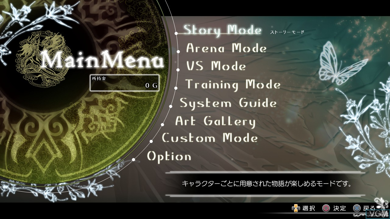Menu screen of the game Blade Arcus from Shining EX on Sony Playstation 3