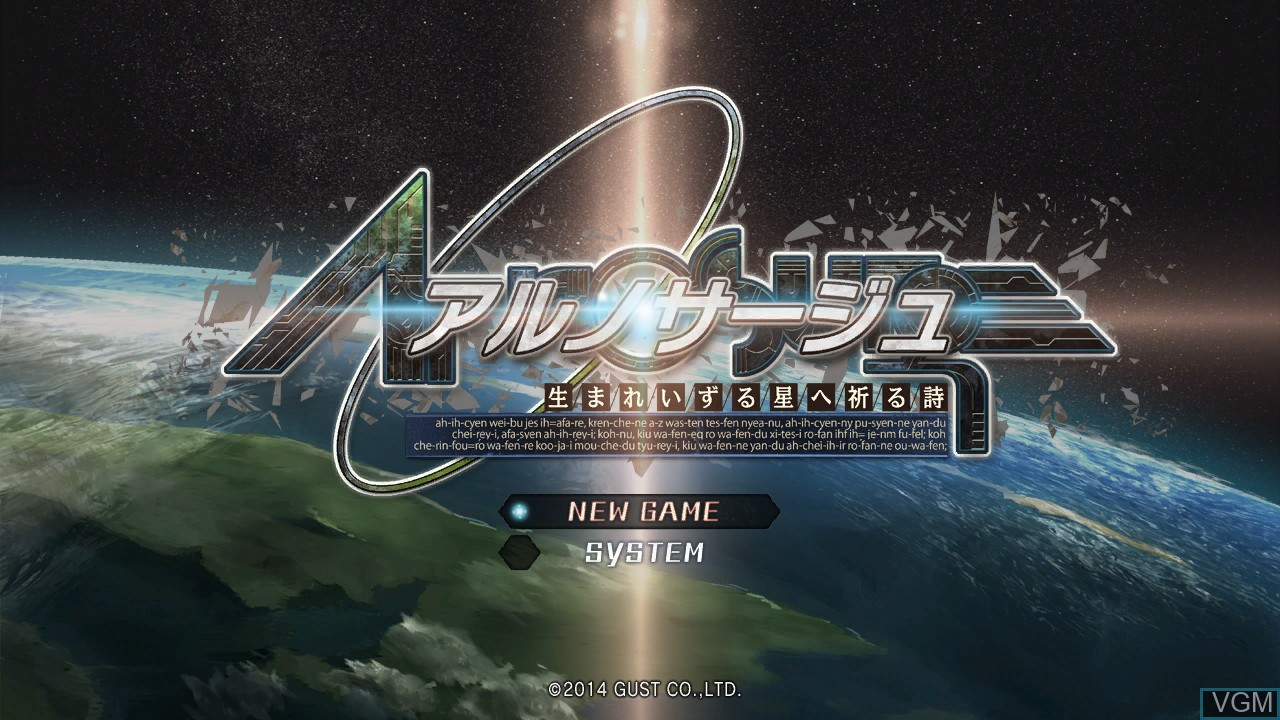 Menu screen of the game Ar nosurge - Ode to an Unborn Star on Sony Playstation 3