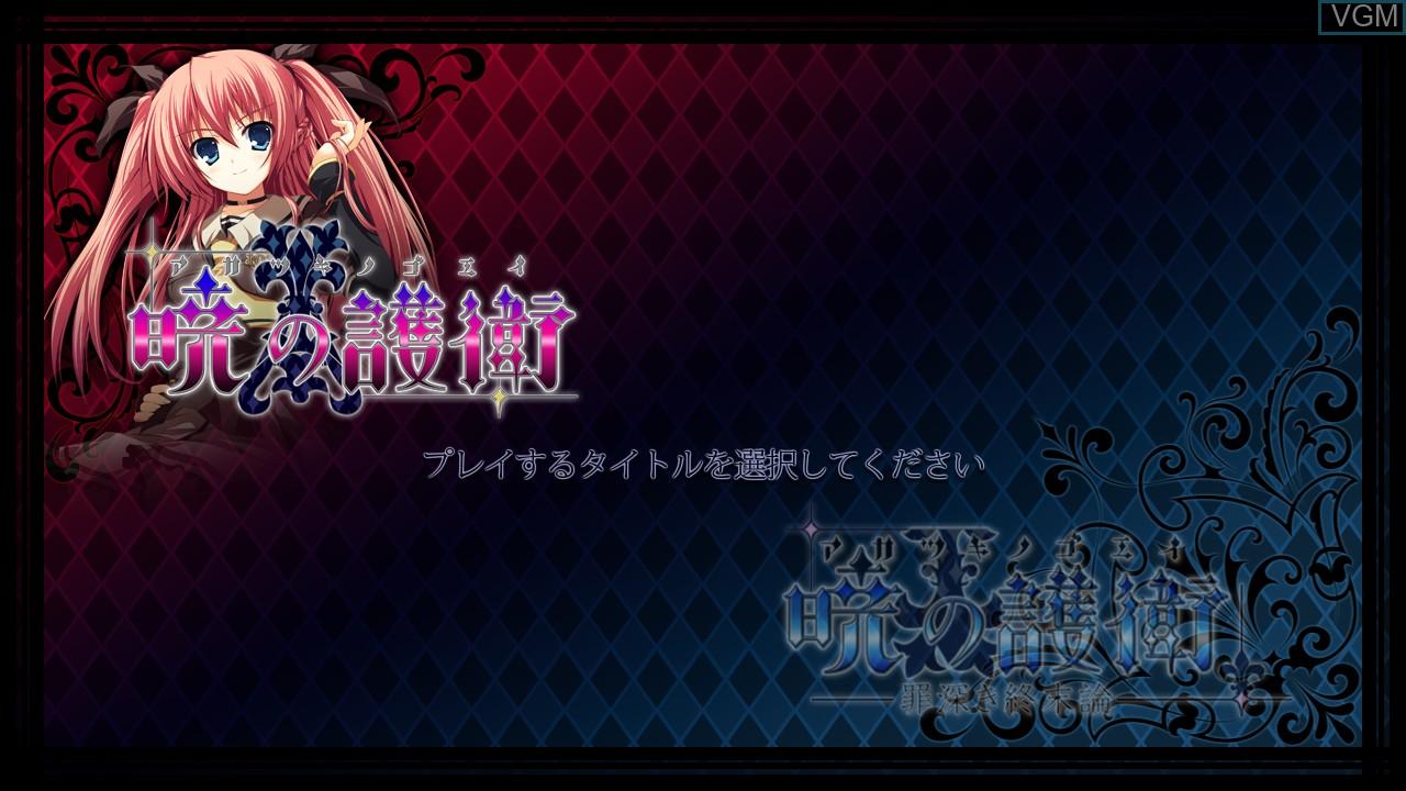 Menu screen of the game Akatsuki no Goei Trinity on Sony Playstation 3