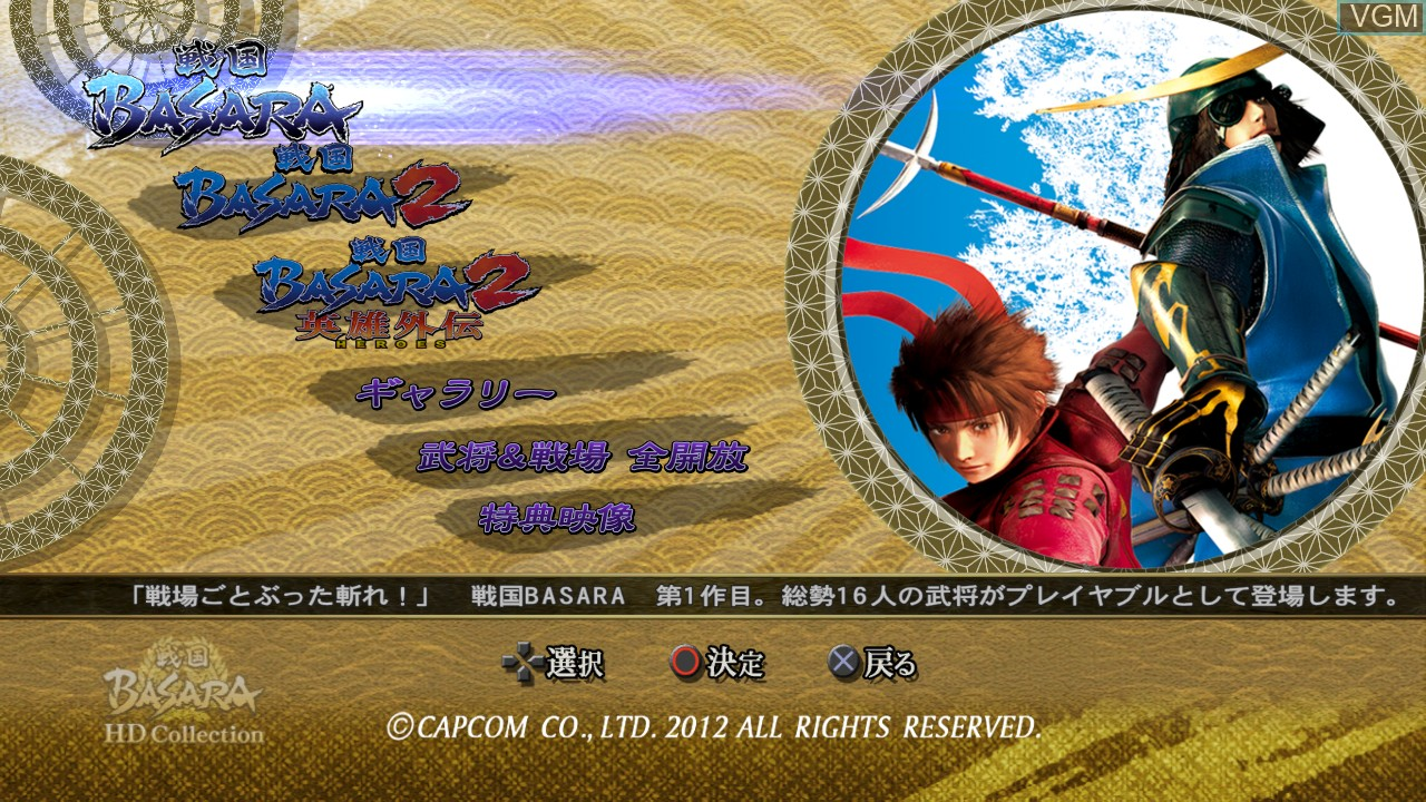 Menu screen of the game Sengoku Basara HD Collection on Sony Playstation 3