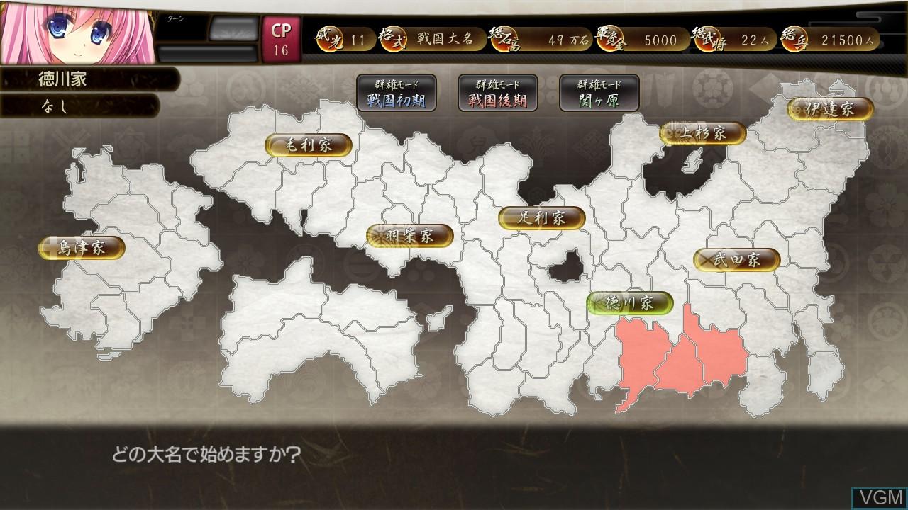 Menu screen of the game Sengoku Hime 4 - Souha Hyakkei, Hana Mamoru Chikai on Sony Playstation 3