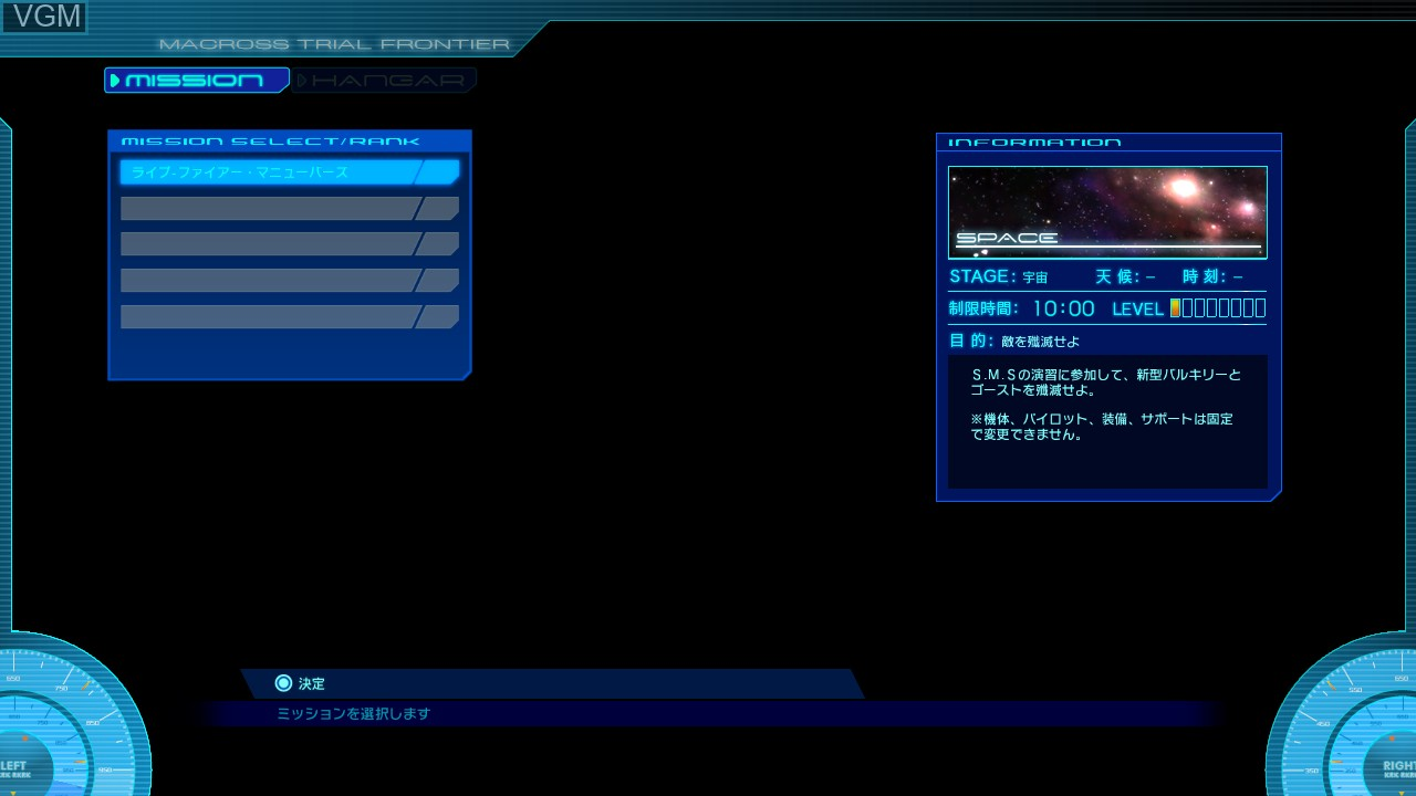 Menu screen of the game Macross Trial Frontier on Sony Playstation 3