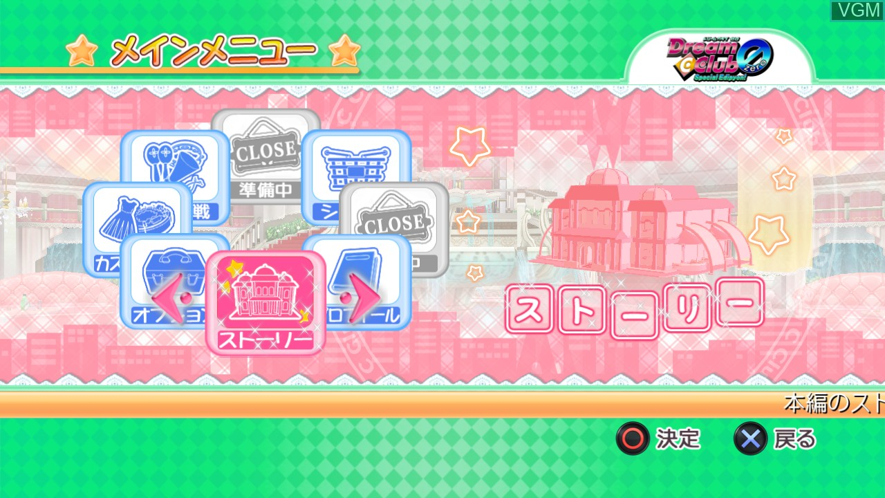 Menu screen of the game Dream C Club Zero - Special Edipyon! on Sony Playstation 3