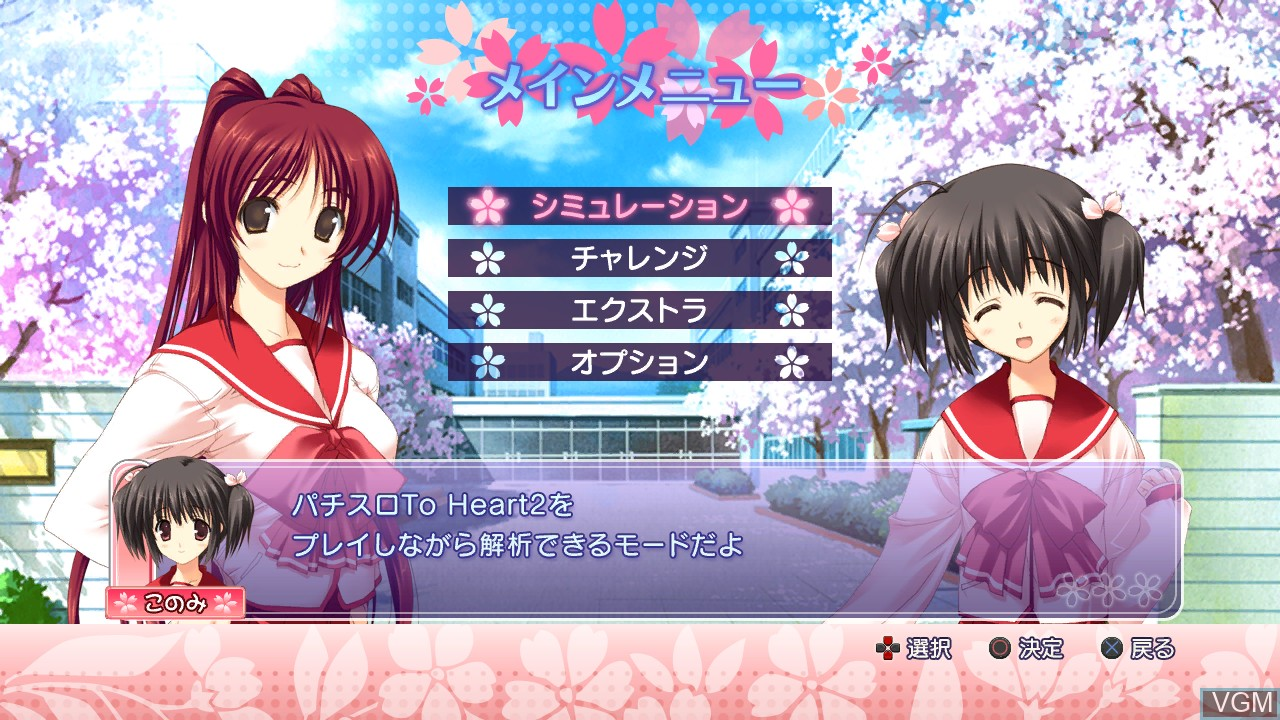 Menu screen of the game Heartful Simulator Pachi-Slot - To Heart 2 on Sony Playstation 3