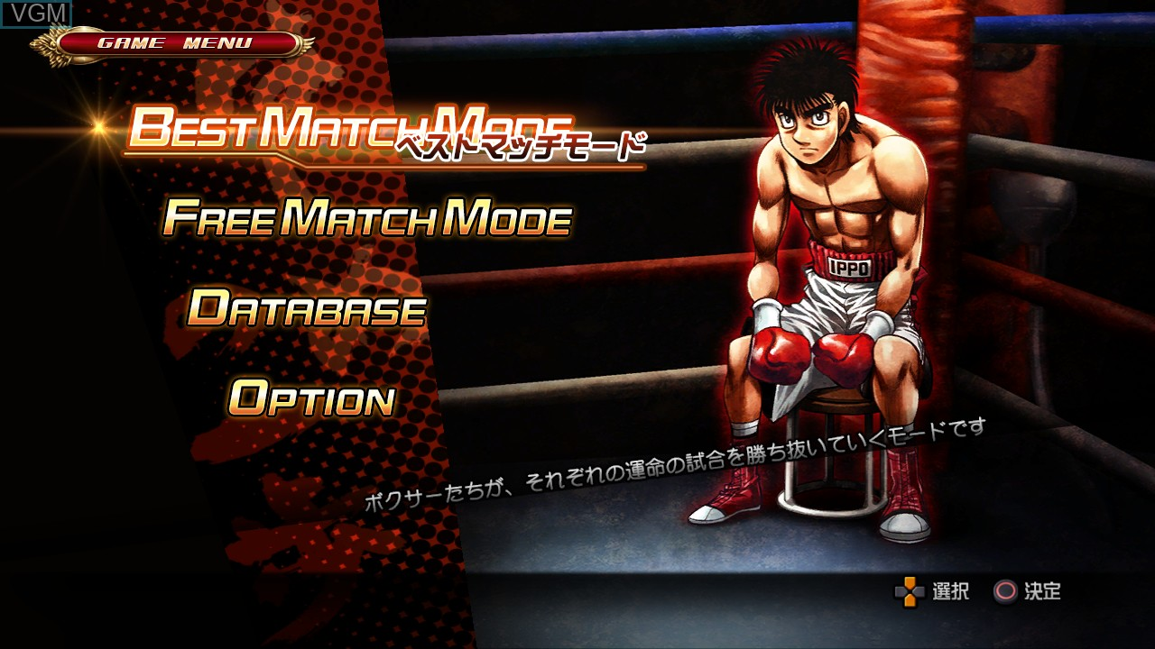 Menu screen of the game Hajime no Ippo - The Fighting! on Sony Playstation 3