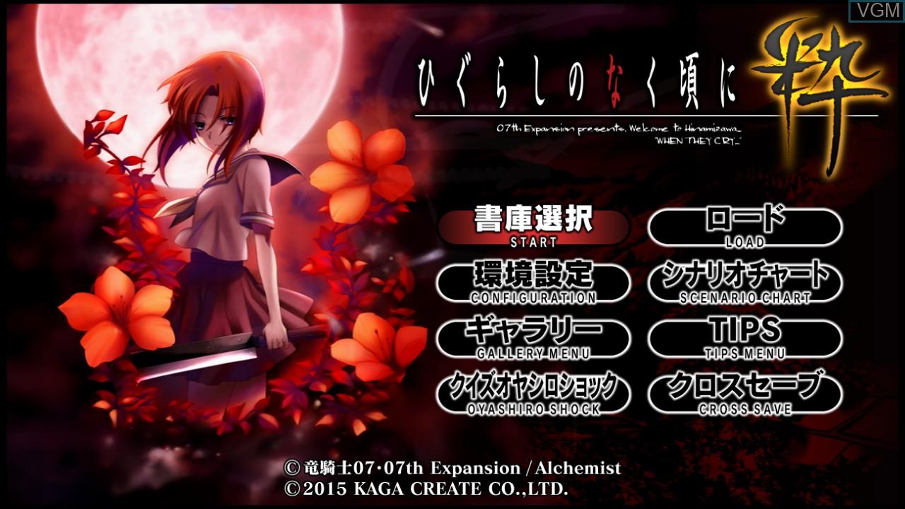 Menu screen of the game Higurashi no Naku Koro ni Sui on Sony Playstation 3