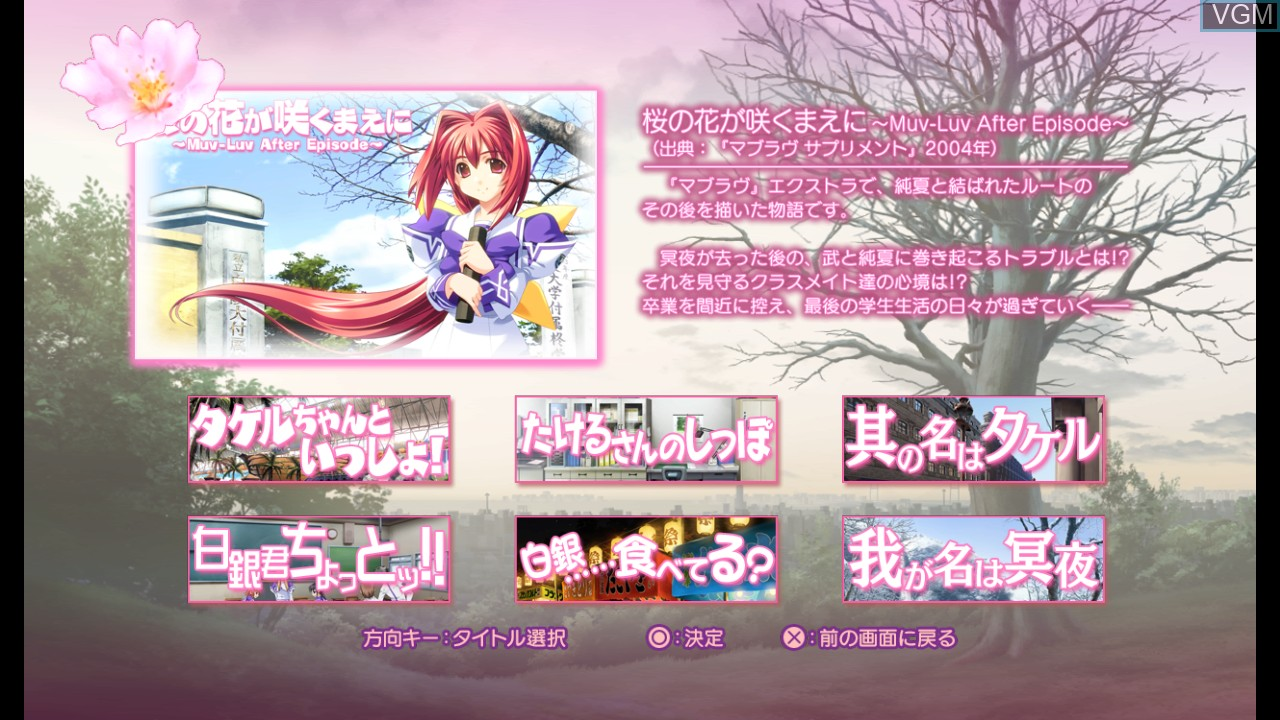 Menu screen of the game Muv-Luv - photonflowers on Sony Playstation 3
