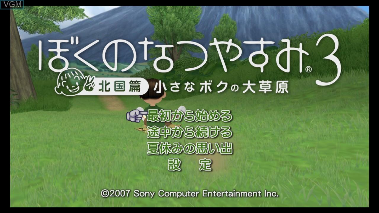 Menu screen of the game Boku no Natsuyasumi 3 on Sony Playstation 3
