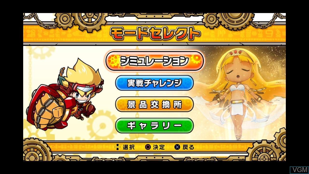 Menu screen of the game Daito Giken Koushiki Pachi-Slot Simulator - Hihouden - Taiyou o Motomeru Monotachi on Sony Playstation 3