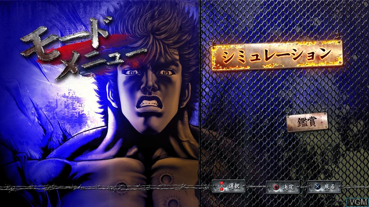 Menu screen of the game Jissen Pachi-Slot Hisshouhou! Hokuto no Ken F - Seikimatsu Kyuuseishu Densetsu on Sony Playstation 3
