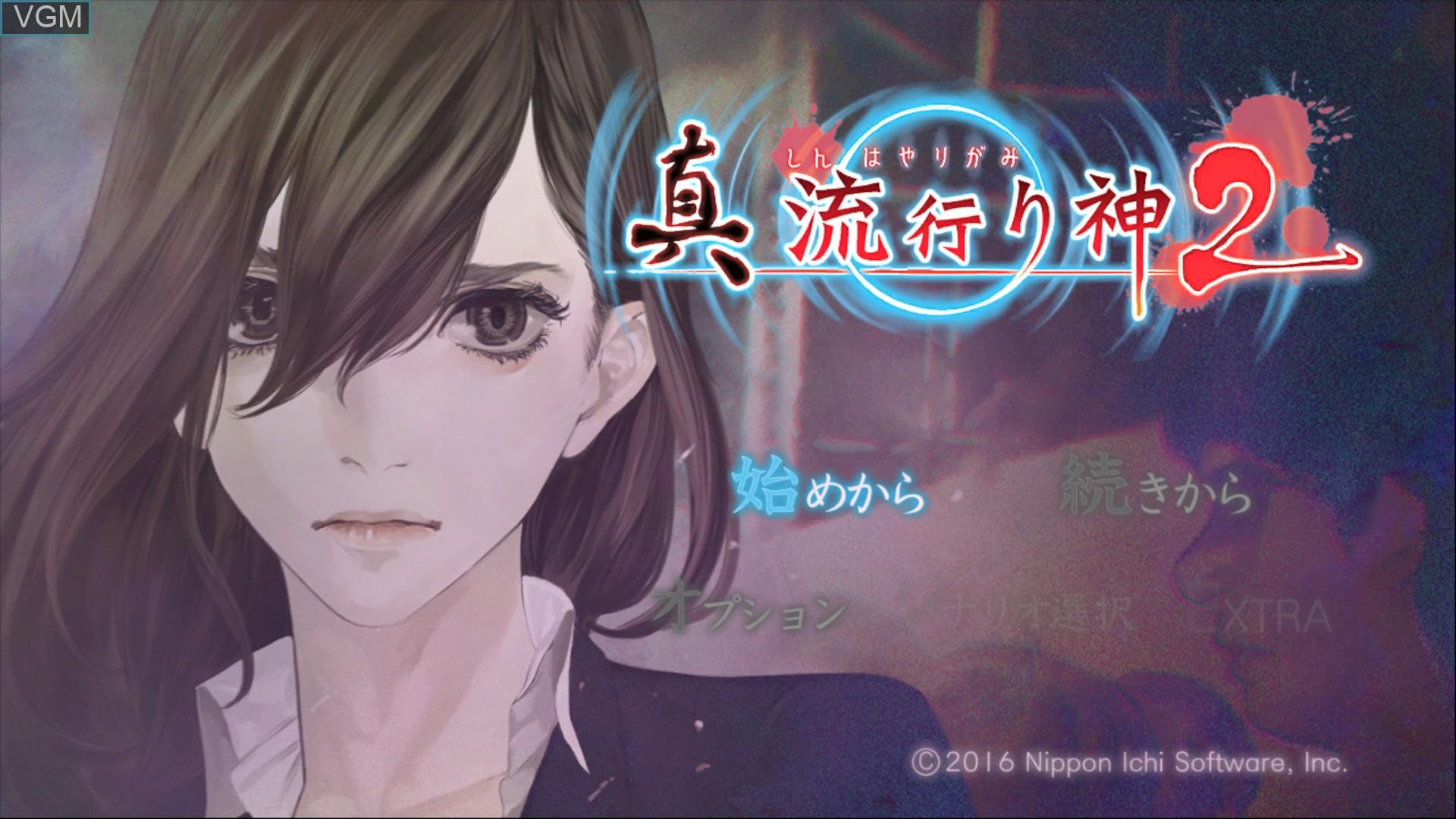 Menu screen of the game Shin Hayarigami 2 on Sony Playstation 3