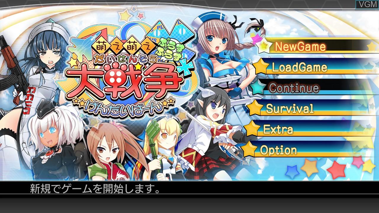 Menu screen of the game Moe Moe Daisensou * Gendaiban++ on Sony Playstation 3